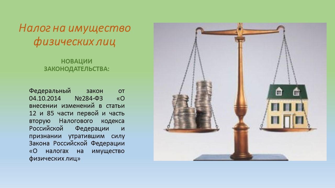 надлежащего Налог на имущество не облагаемое ставкой 2 2 все