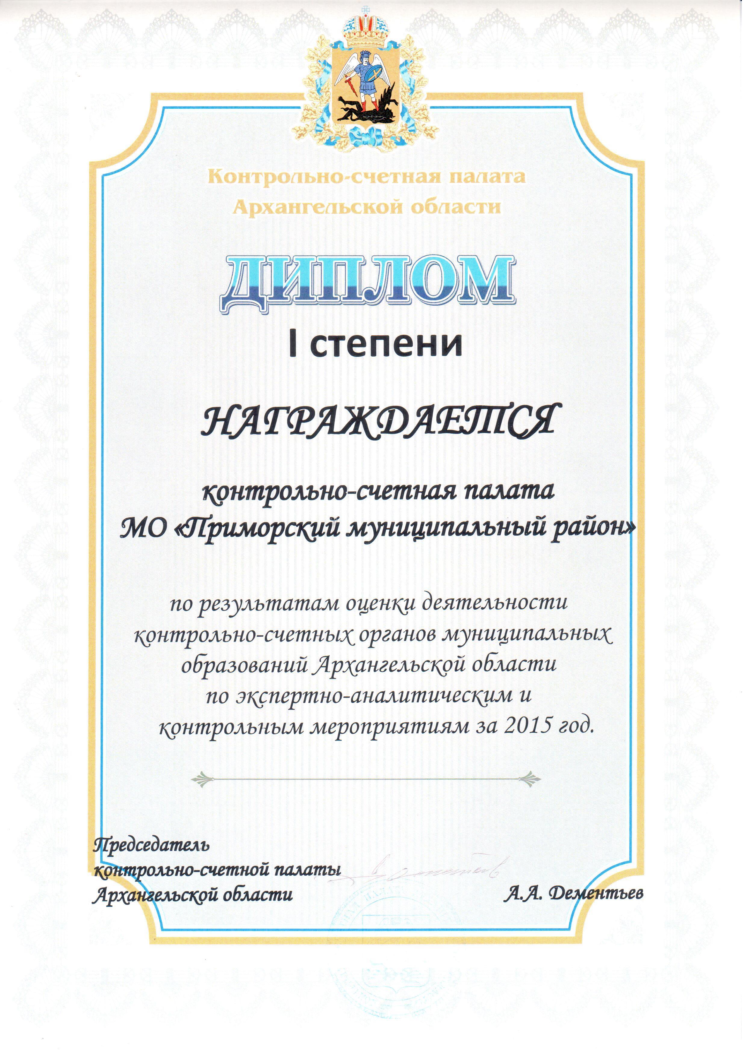 Поздравление контрольно счетной палаты с юбилеем