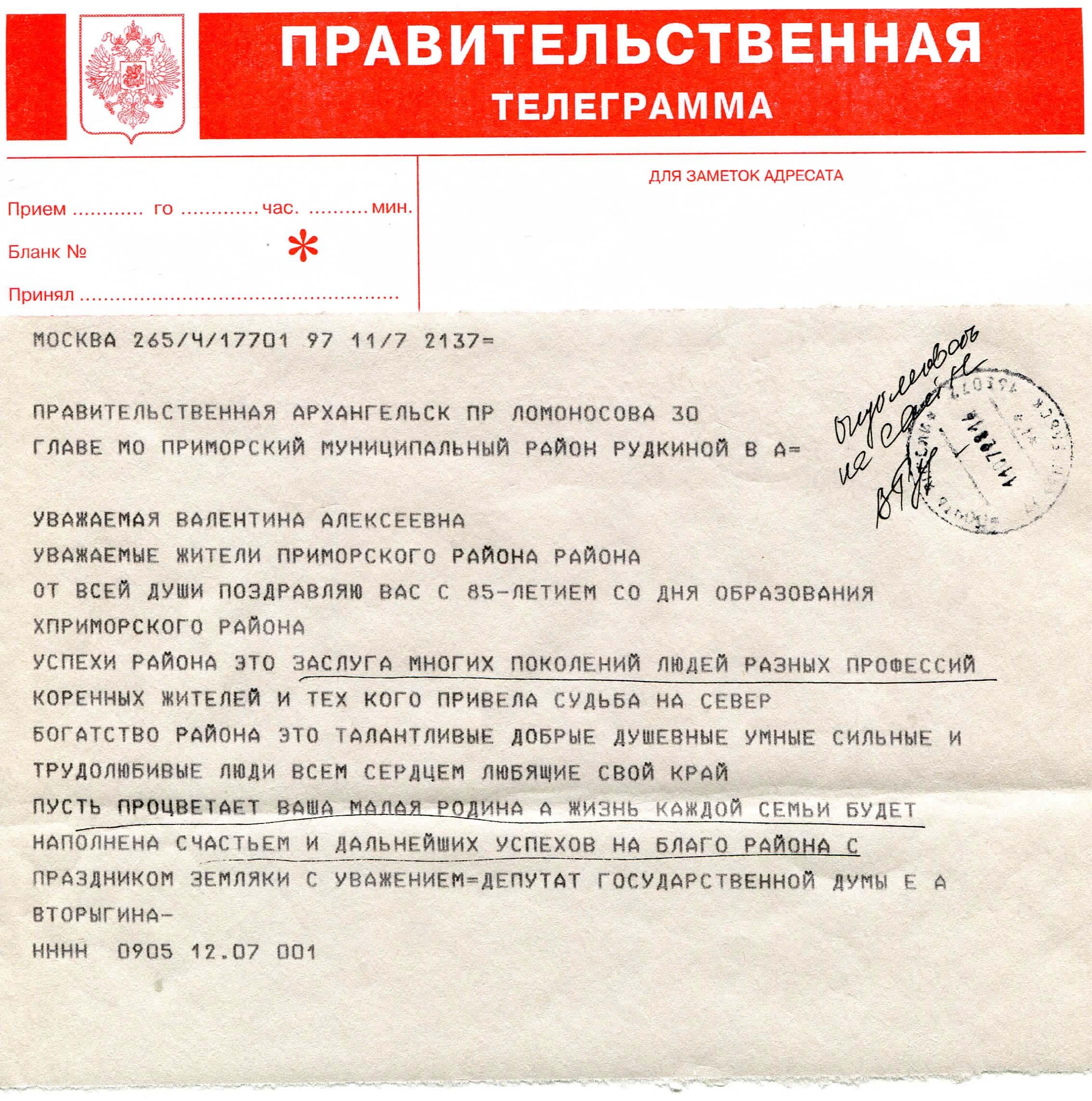 Правительственные телеграммы с поздравлениями юбилей